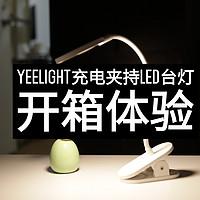 Yeelight充电夹持LED台灯开箱体验宿舍租房照明好伴侣