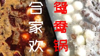 捍卫火锅底线!——利仁鸳鸯电火锅DHG600使用感受