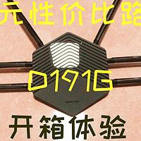 百元路由器推荐——水星D191g路由器开箱体验