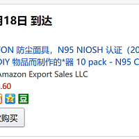 无呼吸阀的口罩这里还有货--亚马逊海外购符合NISOH认证的N95口罩