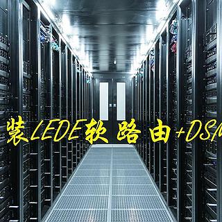 NAS的折腾之路 篇五:ESXI下安装LEDE软路由+DSM群晖系统