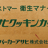 好用不贵系列 篇五:日本寿司之神同款 Asahi 朝日 砧板推荐
