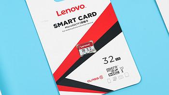 19元32G,不白菜的TF卡行吗?Lenovo 联想 32G内存卡 高速版评测