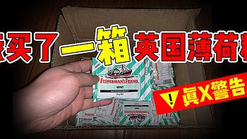 真X警告:我买了一箱英国薄荷糖