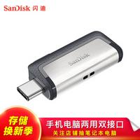 闪迪(SanDisk)  DDC2 便携伸缩双接口~