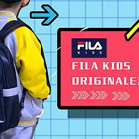 背上这个书包,你就是学校最靓的仔——FILA KIDS 双肩儿童书包 Originale系列