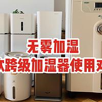 无雾加湿(上):5款跨级加湿器使用对比