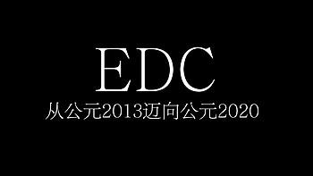 EDC-从公元2013迈向公元2020