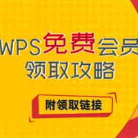 WPS會員要89元/年?不要再浪費錢了,給你整理了這份WPS免費會員領取攻略,最高可領118天!