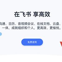 挑战钉钉与企业微信:字节跳动企业IM产品 飞书App为百人以下企业免费三年
