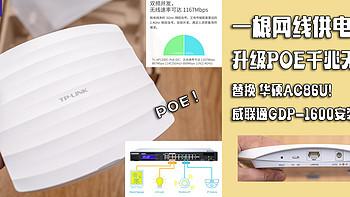 一根网线供电:升级POE千兆无线AP,替换 华硕AC86U!威联通GDP-1600安装WIFI