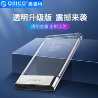 奥睿科(ORICO)移动硬盘盒2.5英寸USB3.0笔记本外置壳SATA串口固态机械ssd铝合金透明硬盘盒透明2129U3