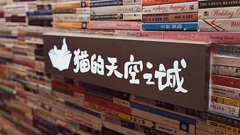 漫步福清&福州两日游 篇二:福州美食&书店推荐