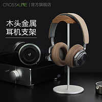 平淡桌面的一抹亮色---crossline耳机支架