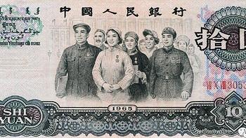 纸币收藏 篇一:第三套人民币鉴赏---水印和暗记