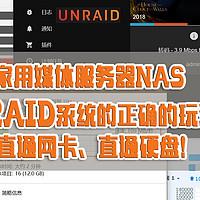 家用媒体服务器NAS 使用UNRAID系统的正确的玩法!直通网卡、直通硬盘、挂载群晖虚拟机文件!