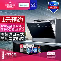 SIEMENS/西门子SK256B00AC家用全自动5套迷你小型洗碗机台式嵌入