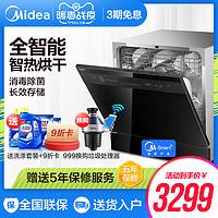Midea/美的K1全智能洗碗机家用全自动嵌入式热烘干刷碗消毒抑菌