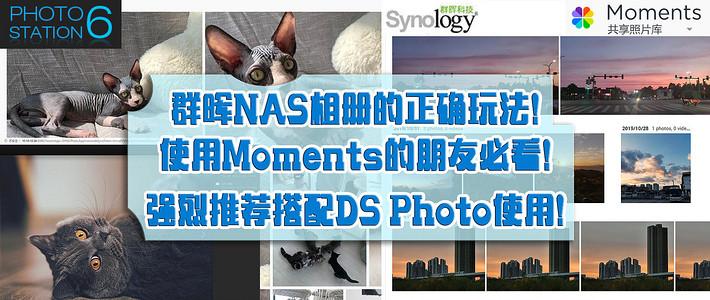 群晖NAS相册的正确玩法!使用Moments的朋友必看!强烈推荐搭配DS Photo使用!
