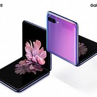 三星Galaxy Z Flip折叠屏手机首批已抢空,先行者售价12499元 售价公布后多退少不补