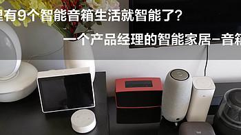 家里有9个智能音箱生活就智能了?一个产品经理的智能家居-音箱篇