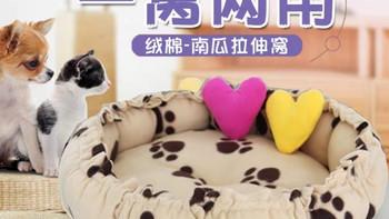 宠物用品 篇一:南瓜形猫窝狗窝,打开还可以变毯子哟❤