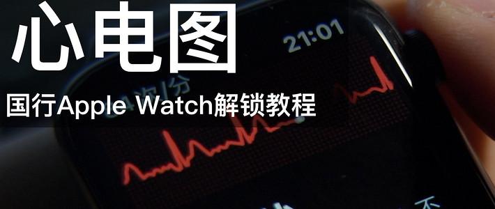 国行Apple Watch解锁心电图功能(内附详细教程)