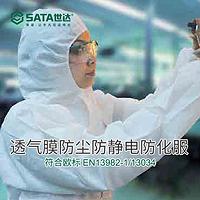 世达SATA防护面具FH0408与kn95滤棉FH0409拆解晒单,点进来有真人兽
