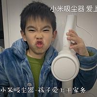 测评 篇一:和我儿子一样高的小米吸尘器,让孩子爱上做家务