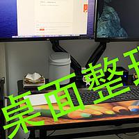 桌面篇 篇一:桌面整理分享第一季,一个小白的桌面整理