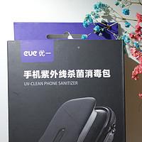 优一SAN-PH100 手机紫外线杀菌消毒包评测