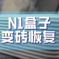 【保姆级指引】N1盒子恢复官改系统最简单的ddbr大法(适用小钢炮换系统以及各种变砖)