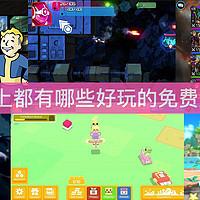 Switch游戏分享 篇四:任天堂Switch上十三个值得推荐的免费游戏,你都知道了吗?