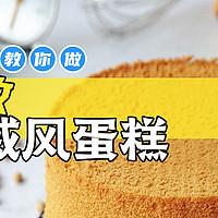"""烘焙大讲堂 篇十九:干货来啦!如何0失误制作""""气疯""""蛋糕?手把手,小技巧全都告诉你!"""