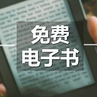 神器挖掘机 篇五:有哪些免费好用的电子书下载网站?