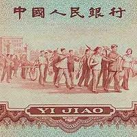 纸币收藏 篇五:第三套人民币鉴赏---版本赏析和历史渊源(上)
