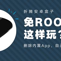 高手带你玩转Android系统免ROOT 篇一:删除安卓盒子(Android Box)自带的内置APP,换Launcher启动器看我的!