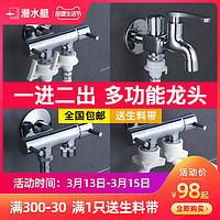 华凌Vie6洗碗机放洗衣机/烘干机上流水账