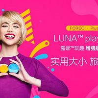 商品体验 篇一:送给女神的女神节🎁Foreo luna play plus洁面仪开箱