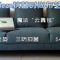 左挑右选,笔记千言,不及刚好遇见你——8H Clean抗菌时尚布艺沙发