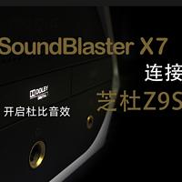 随手分享攻略 篇二:芝杜z9s连接创新x7声卡开启杜比音效
