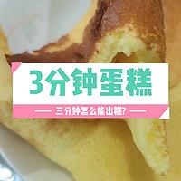早餐吃什么 篇八:3分钟以内家庭自制蓬松柔软的蛋糕,香橙橙子香薄层蛋糕糕点预调粉
