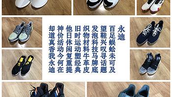 运动用点啥 篇九:5双三叶草运动风休闲鞋 vs 5双Adidas运动鞋,论经典重塑,谈技术下沉