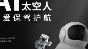 生活小乐趣 篇二:小蚁新品云台摄像机——太空人摄像头使用体验