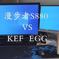 漫步者S880 vs KEFegg,一个老男孩的桌面音箱挑选经历