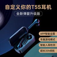QCY T5S延迟测试——百元上下能否买到打游戏的无线耳机?