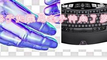 宅家七天乐 篇十三:我终于把罪恶之手伸向了罗技K550:其实键盘某种意义上也是大男孩的玩具拼装积木!