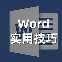 分享Word的7个实操技巧,简单易上手,再也不怕页眉页脚了!