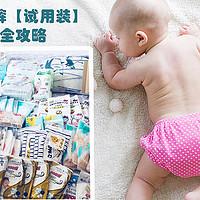 孕产期老婆孩子热炕头全攻略 篇二:品牌纸尿裤试用装大合集,0元撸才是真的香!快收藏吧!