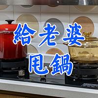 家的感觉 篇五:老婆做饭我买锅:酷彩钢锅和康宁玻璃锅